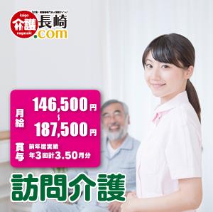訪問介護・週休3日で賞与3.50月分 大村市 107429-3ーAB イメージ