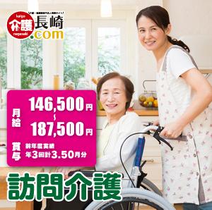 訪問介護・賞与3.50月分で夜勤なし 大村市 107249-2ーAB イメージ