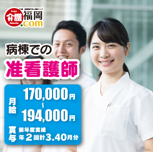 病棟の准看護師 福岡県遠賀郡 103456-AC イメージ