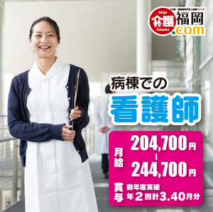 病棟の正看護師 福岡県遠賀郡 103455-AC イメージ