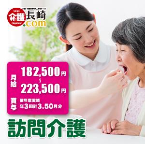 訪問介護・賞与3.50月分で夜勤あり 大村市 107360-2ーAB イメージ