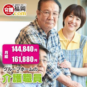 グループホームの介護職員 福岡県北九州市 104080-AC イメージ