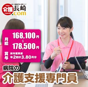 介護支援専門員/病院/賞与3.80月分  長崎市 113248-AA イメージ
