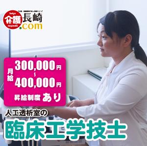 月給30万円以上の臨床工学技士・機器管理業務含む 西海市  112365-2-AB イメージ