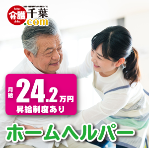ホームヘルパー 東京都世田谷区 108380-8-AD イメージ