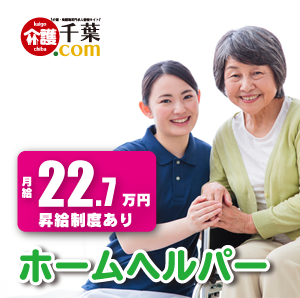 ホームヘルパー/資格取得補助制度あり  埼玉県東松山市 108380-18-AD イメージ