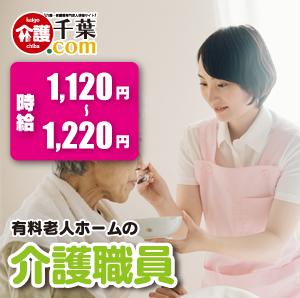 有料老人ホームの介護職員パート 千葉県鎌ケ谷市 108784-2-AD イメージ
