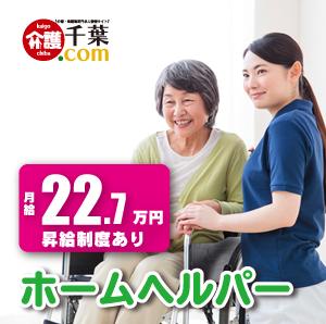 ホームヘルパー 埼玉県朝霞市 108380-17-AD イメージ
