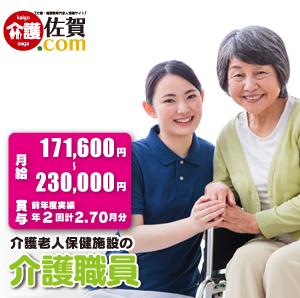 無資格OKで介護老人保健施設の介護職員 佐賀県杵島郡 116563-AS イメージ
