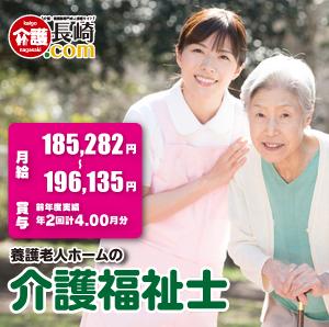 介護福祉士/養護老人ホーム/賞与4.00月分 佐世保市12294-5-2-AB イメージ