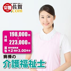 病棟の介護福祉士 佐賀県小城市 124799-AS イメージ