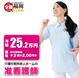 介護付有料老人ホームの准看護師 福岡市博多区 102993-3-AS イメージ