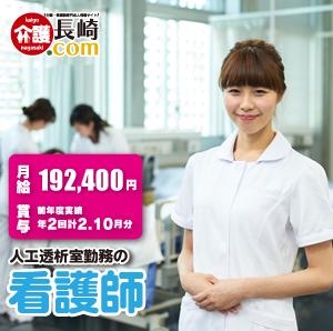 総合病院の看護師/人工透析室勤務 五島市 115843-2-2-AB イメージ