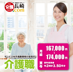 サービス付高齢者向け住宅で初任者研修以上の介護職 長崎市  116629-3-2-AB イメージ