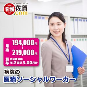 病院の医療ソーシャルワーカー 佐賀県小城市 124836-AS イメージ