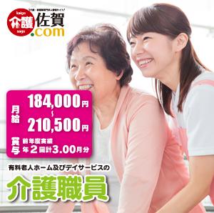 有料老人ホーム及びデイサービスの介護職員 佐賀県小城市 124793-AS イメージ