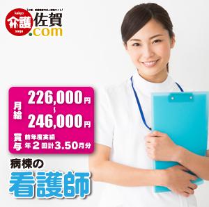 病棟で夜勤ができる看護師 佐賀県嬉野市 116930-2-AS イメージ