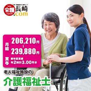 介護老人福祉施設の介護福祉士 長崎市 113971-2-2-AA イメージ