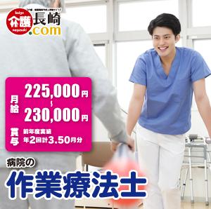 病院の作業療法士 長崎市  116671-3-3-AY イメージ