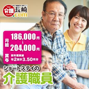 ショートステイの介護職     長崎市 116350-3-2-AA イメージ