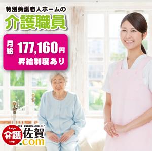 特別養護老人ホームで夜勤ができる介護職員 佐賀県鳥栖市 124970-AS イメージ