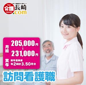 訪問看護師/賞与3.50月分/月9日休 大村市 113318-AB イメージ