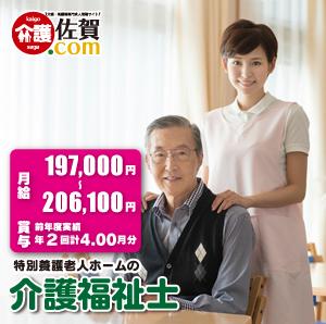 特別養護老人ホームの介護福祉士 佐賀県鳥栖市 124933-AS イメージ