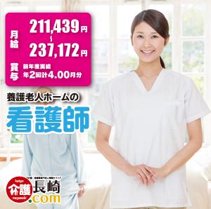 看護師/養護老人ホーム/賞与4.00月分/日勤のみ 佐世保市 116508-AB イメージ