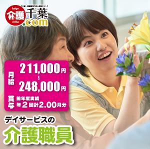 介護職員/デイサービス 東京都葛飾区 100320-2-2-AD イメージ