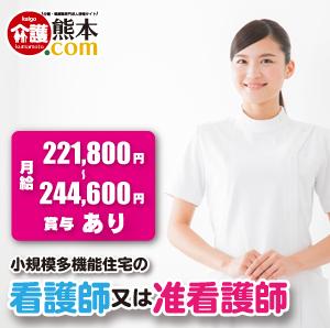 看護師または准看護師∙日勤のみ 熊本市中央区 121085-2-AS イメージ