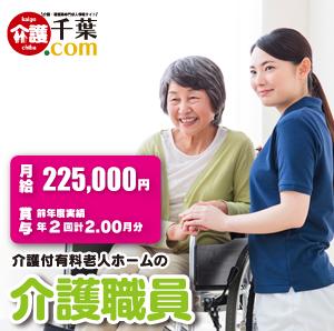介護職員/介護付有料老人ホーム/初任者研修修了以上 千葉市中央区 100173-3-3-AD イメージ