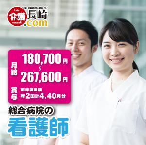 看護師/賞与4.40月分/総合病院 佐世保市 120518-AA イメージ