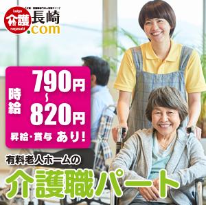 時間と日数相談できる介護職パート 雲仙市 120317-3-AB イメージ