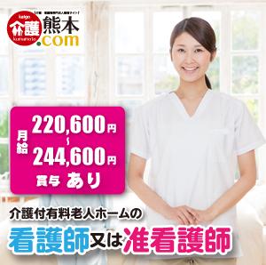 看護師または准看護師∙日勤のみ 熊本市東区 121085-3-AS イメージ