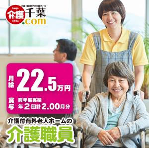 有料老人ホームの介護職員 千葉市緑区 100173-2-AD イメージ