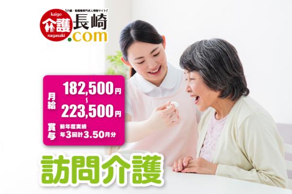 訪問介護・賞与3.50月分で夜勤あり 大村市諏訪 107360-2ーAB イメージ
