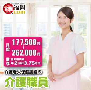 介護老人保健施設等の介護職員 福岡県八女郡 126439-4-AS イメージ