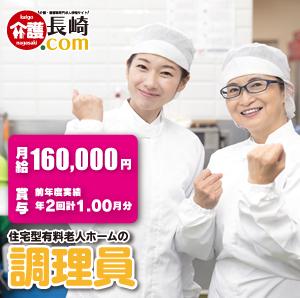 週休二日で住宅型有料老人ホームの調理員 長崎市 122815-AB イメージ