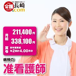 准看護師/賞与4.00月分 長崎市 126414-2-AY イメージ