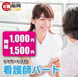 デイサービスの看護師パート(機能訓練) 福岡県糸島市 126379-2-AS イメージ