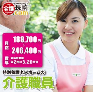 特別養護老人ホームの介護職員 雲仙市 124923-2-2-AY イメージ