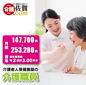 介護老人保健施設の介護職員 伊万里市 124752-AS イメージ