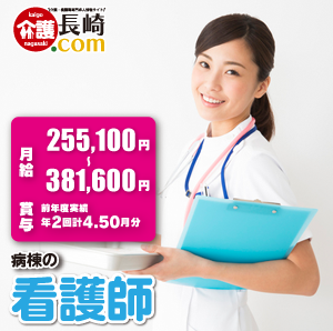 看護師/賞与4.50月分   長崎市 126433-2-AY イメージ