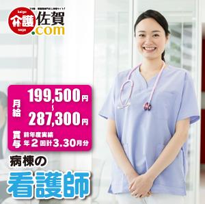 病院の看護師/夜勤あり 唐津市山本 124843-AS イメージ
