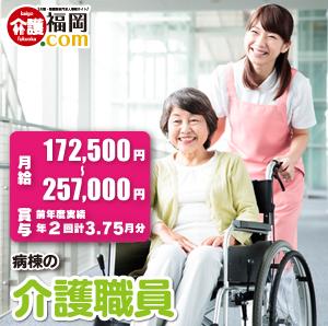 病棟の介護職員 福岡県八女郡 126439-AS イメージ