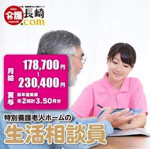 特別養護老人ホームの生活相談員  雲仙市 124923-3-2-AB イメージ