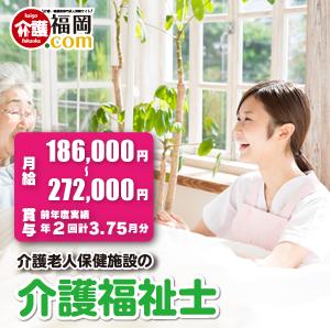 介護老人保健施設等の介護福祉士 福岡県八女郡 126439-2-2-AS イメージ
