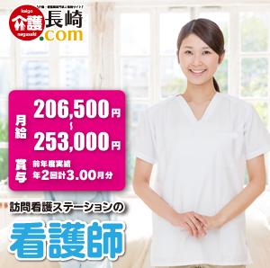 訪問看護ステーションの看護師  長崎市 126081-2-AA イメージ