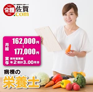 病棟の栄養士 佐賀県小城市 124832-AS イメージ