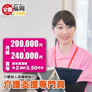 介護老人保健施設の介護支援専門員 糸島市 122042-AS イメージ